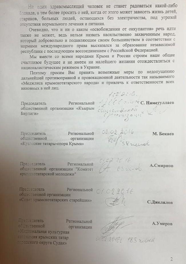 Обращение 5 организаций крымских татар к Поклонской
