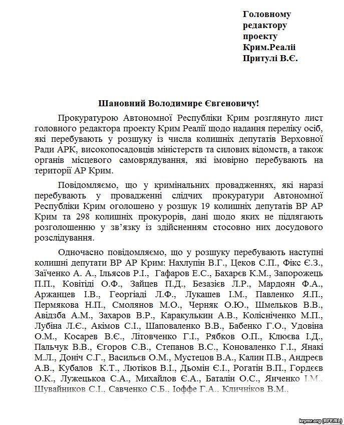 Прокуратура: Урозшуку перебувають 75 екс-депутатів Верховної Ради Криму