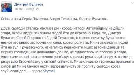 Скрін-шот сторінки Facebook Дмитра Булатова