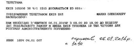 Фото з Facebook спільности Автомайдан
