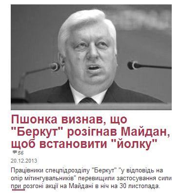 Виктор Пшонка, скрин-шот с главной страницы УП