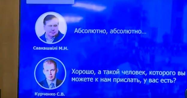 ГПУ показала запис розмов Саакашвілі і Курченка