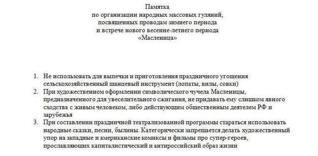 Совбез РФ обсудил ситуацию с безопасностью диппредставительств в Украине - Цензор.НЕТ 661