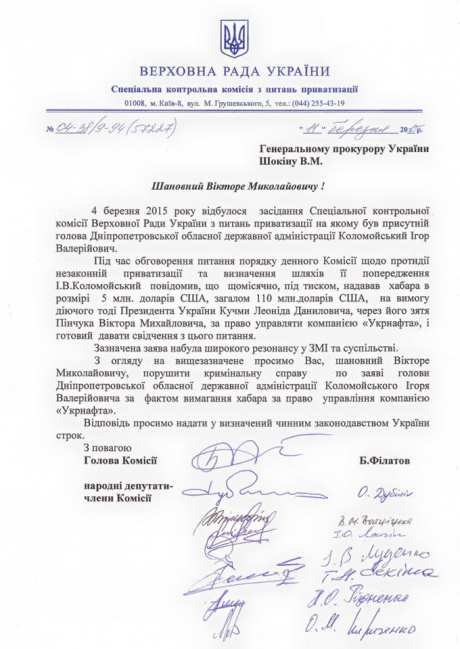 """Коломойский призвал чиновников Днепропетровщины """"направить все усилия на оборону от врагов"""" - Цензор.НЕТ 5298"""