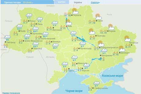 Скрін-шот з сайту www.meteo.gov.ua