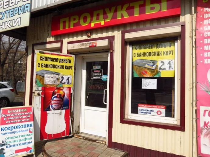 Посередники в Донецьку допомагають зняти готівку з українських карток за комісію в 21%