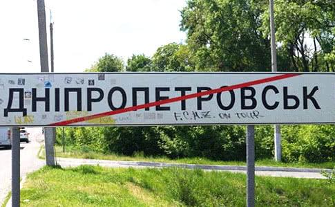 КСотказался рассматривать переименование Днепропетровска вДнепр