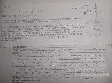 Копія заявки, поданої до КГГА