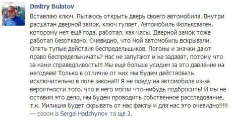 Милиция вспомнила про организатора Автомайдана: вызывают на допрос