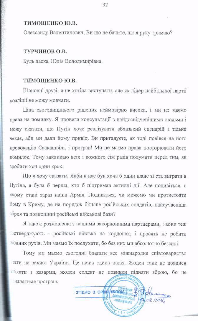 """""""К похищению причастны не только сепаратисты, но и городская власть. Расследование приостановлено"""", - вдова убитого в апреле 2014-го горловского депутата Рыбака - Цензор.НЕТ 7876"""