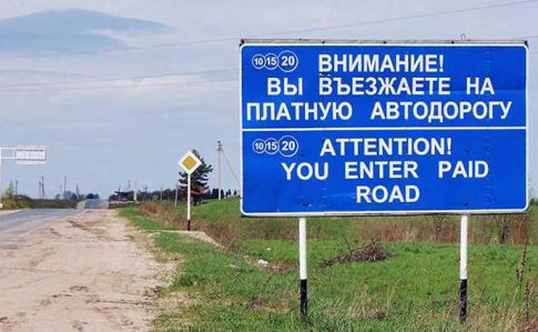 В «Укравтодорі» назвали вартість дороги Київ— Біла Церква