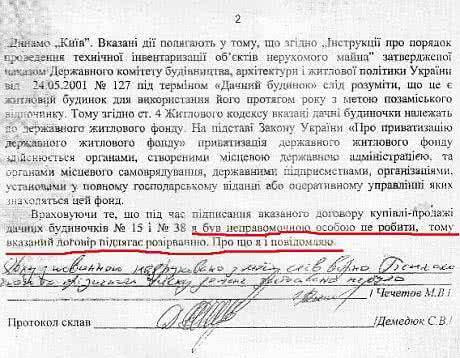 Явка з повинною Чечетова від 25 серпня 2005 року