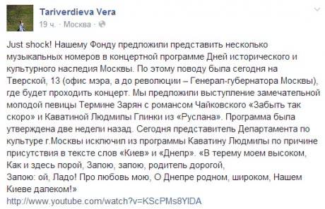 В России слова Киев и Днепр оказались под запретом