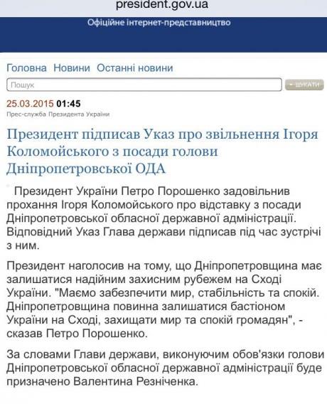Порошенко прийняв відставку Коломойського з посади голови Дніпропетровської ОДА 4