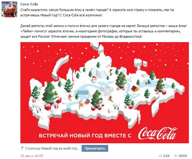 Coca-cola вибачилася за карту Росії без Криму - фото 1