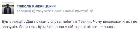 МВД собирается обвинить оппозицию в избиении Черновол?