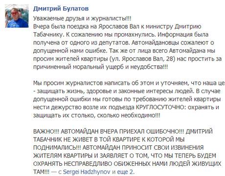 Скрин-шот страницы сообщества Автомайдан в Facebook