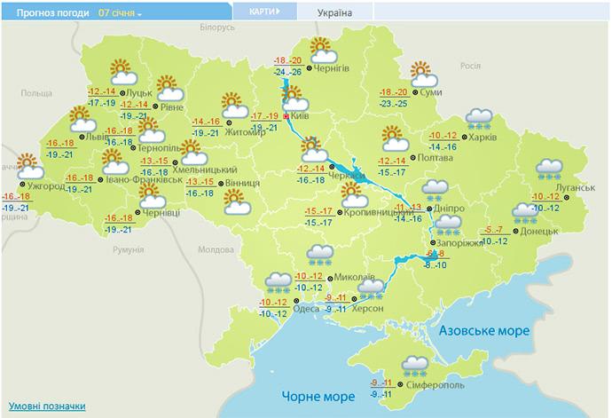 Погода в Україні на 7 січня
