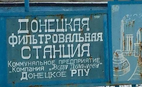 Донецька фільтрувальна станція цього року 9 разів потрапляла під обстріл— ОБСЄ