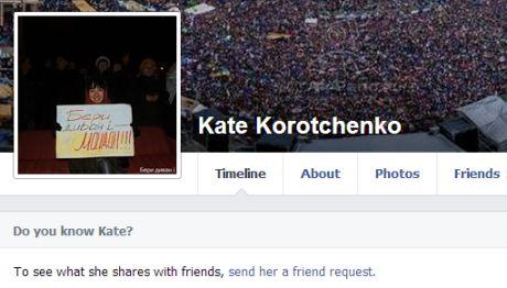 Из Фейсбука Kate Korotchenko