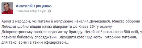 Гриценко: Министр обороны отдал приказ привлечь военных