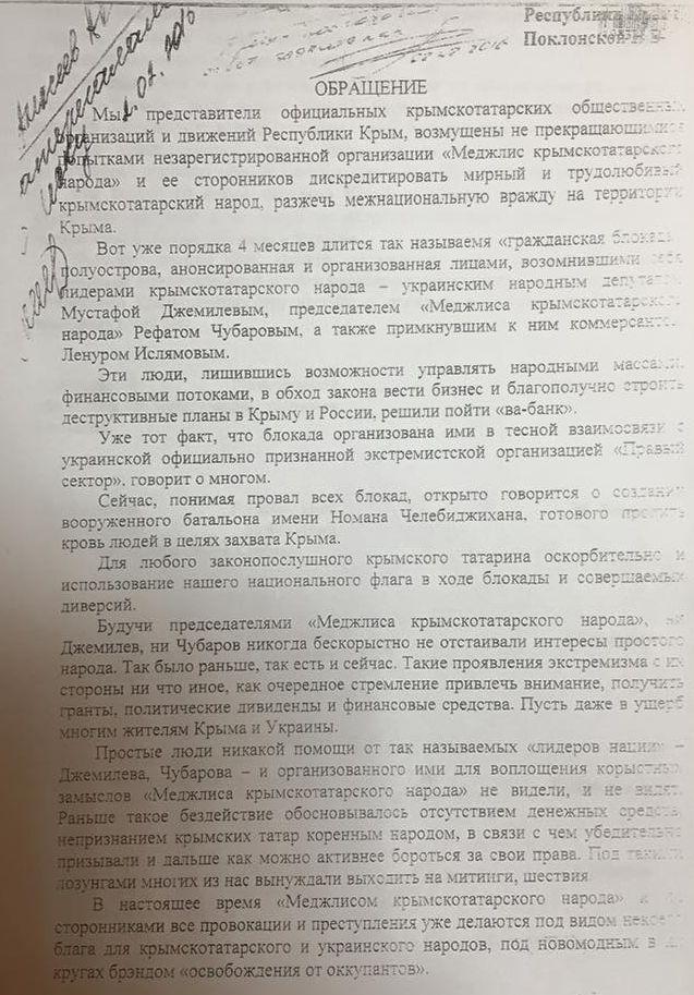 В Крыму просят запретить Меджлис