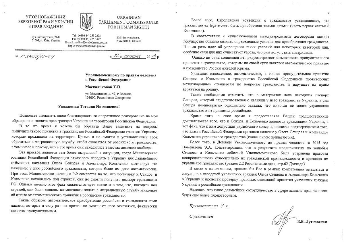 Узники Кремля: Лутковская высказалась опринуждении Сенцова кгражданству Российской Федерации