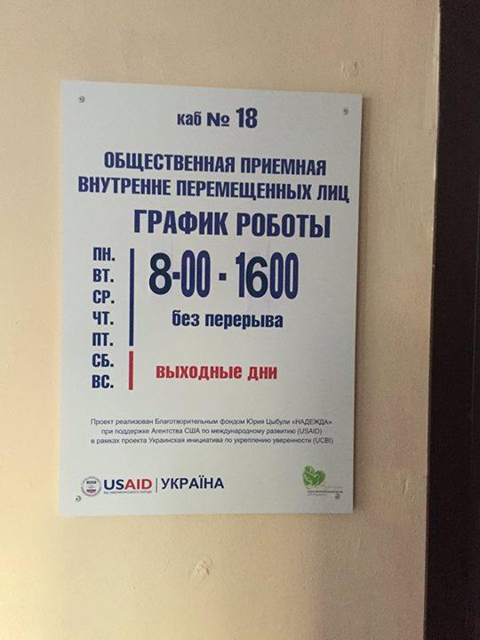 У Рубіжному відкрили центр допомоги переселенцям