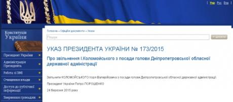 Порошенко прийняв відставку Коломойського з посади голови Дніпропетровської ОДА 2