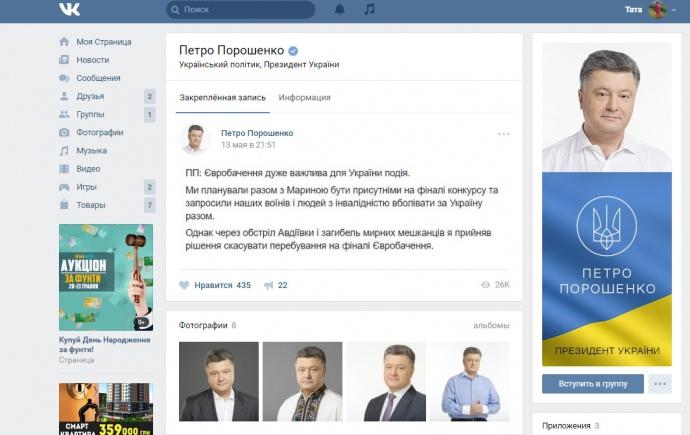 Картинки по запросу немає контакту порошенко