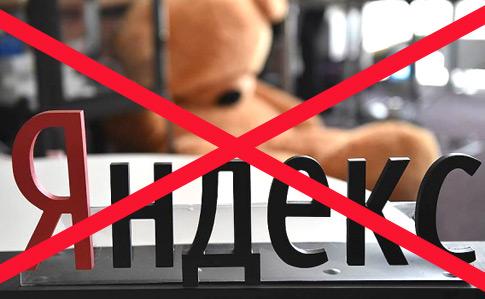 Картинки по запросу блокування сайтів під санкціями