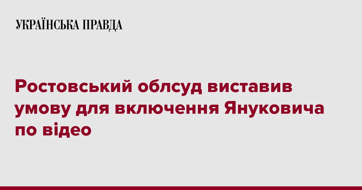 Ростовський обласний суд готовий забезпечити відеозв  язок з Оболонським  райнонним судом для екс-президента Віктора Януковича за умови надходження  ... 4df27a880facb