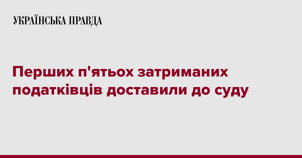 dt.ua Перших п ятьох затриманих податківців доставили до суду 75dcd2881b767
