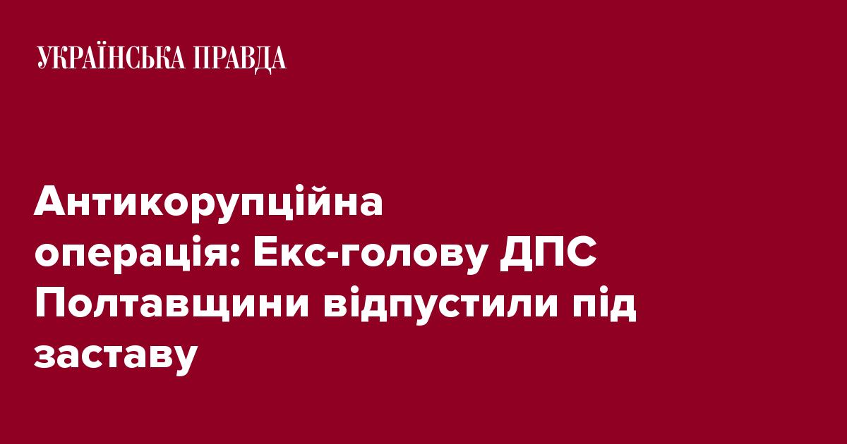 ... Антикорупційна операція  Екс-голову ДПС Полтавщини відпустили під  заставу 5756a8e9a1512