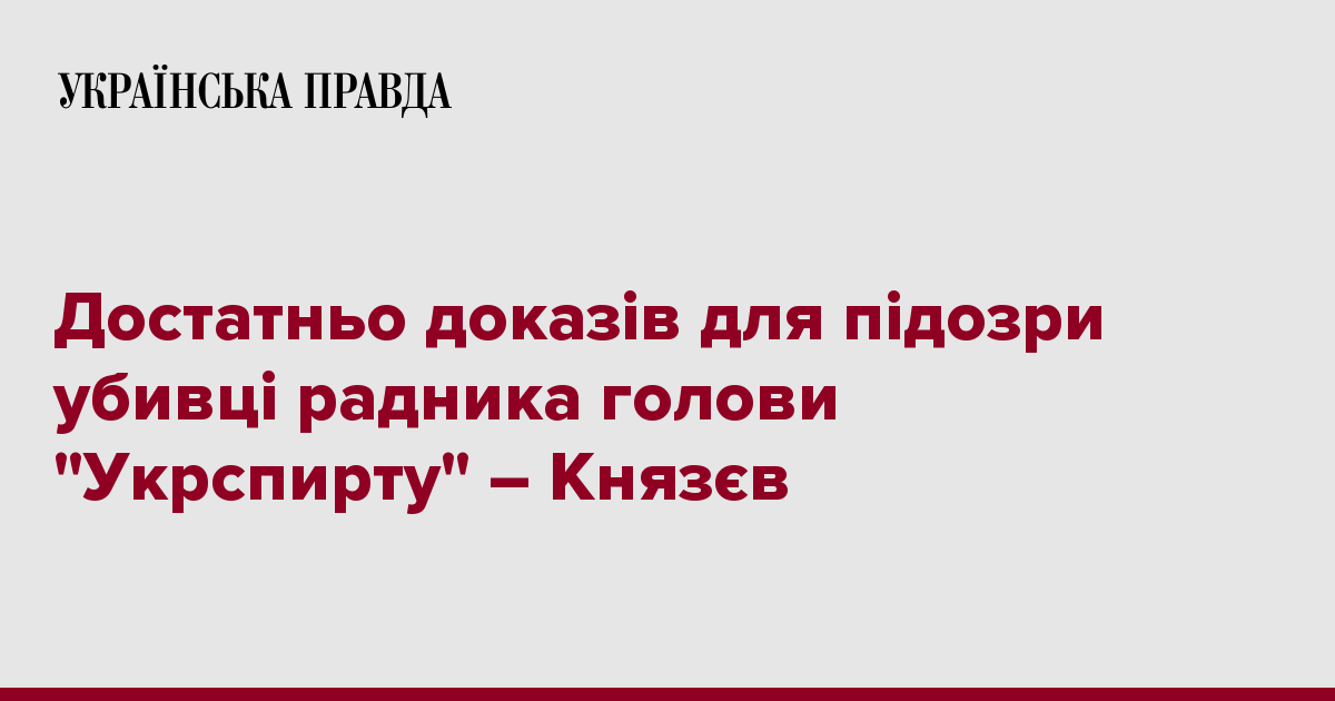 tsn.ua Поліція встановила убивцю радника голови
