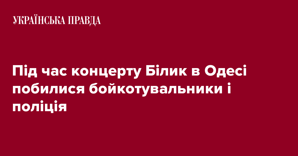 Під час концерту Білик в Одесі побилися бойкотувальники і поліція (16.99 30) 4bdc306bec41a