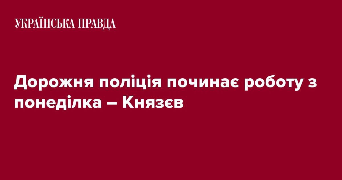 theinsider.ua Дорожня поліція починає роботу з понеділка – Князєв 088f188e38977