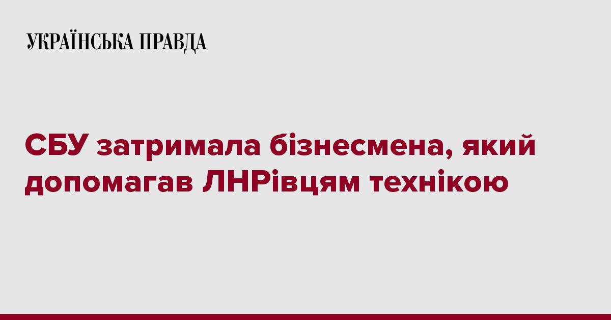 zik.ua СБУ затримала бізнесмена 06da323178197