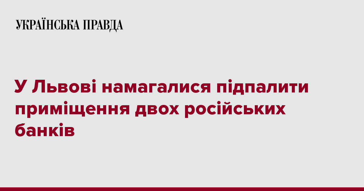 У Львові намагалися підпалити приміщення двох російських банків c841341c14163