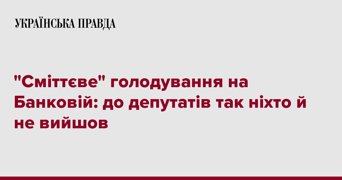 Під Адміністрацією президента продовжують голодування керівник фракції