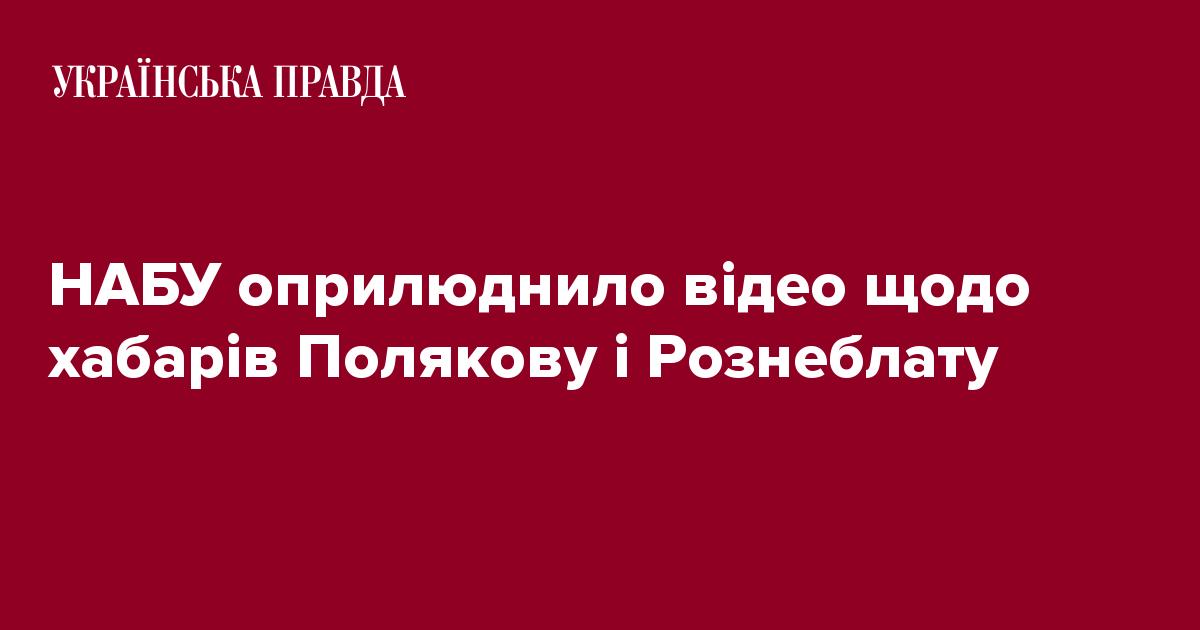 unn.com.ua НАБУ оприлюднило відео щодо хабарів Полякову і Рознеблату 32db57d463859
