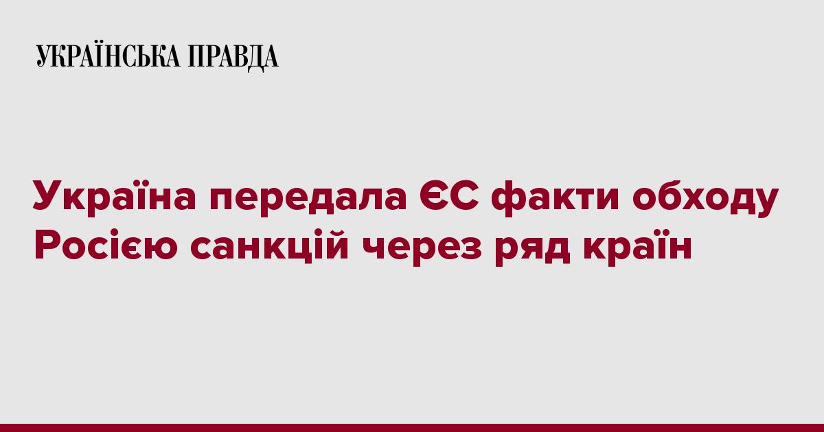 rbc.ua Україна передала ЄС факти обходу Росією санкцій через ряд країн ab6f83d7ef578