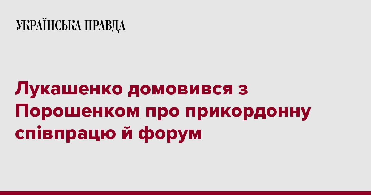 c1d112780b256d unn.com.ua Лукашенко домовився з Порошенком про прикордонну співпрацю й  форум