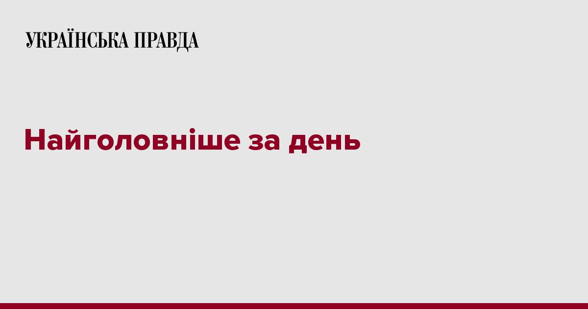 Добірка найважливіших новин за 21 липня на Українській правді. Про  Розенблата. Депутат Борислав Розенблат має намір внести заставу в розмірі 7  мільйонів ... c1e0d1da0a0f8