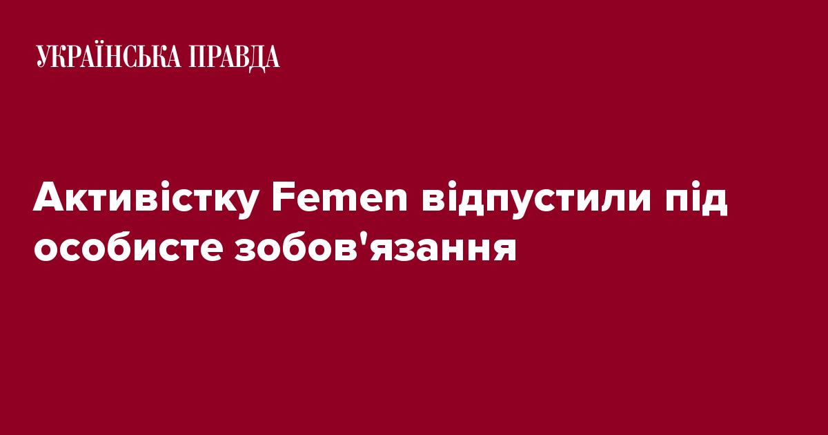 espreso.tv Активістку Femen відпустили під особисте зобов язання 5d19d5847285f