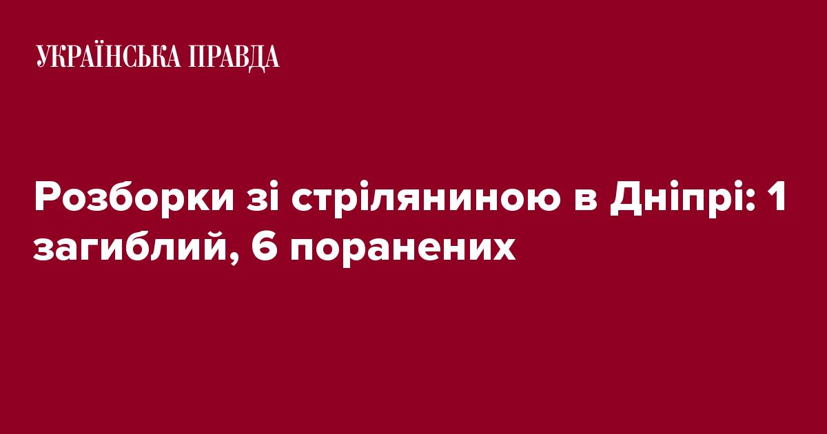 У Дніпрі на проспекті Гагаріна в результаті з   ясування стосунків між  двома групами одна людина загинула b6950cf3175de