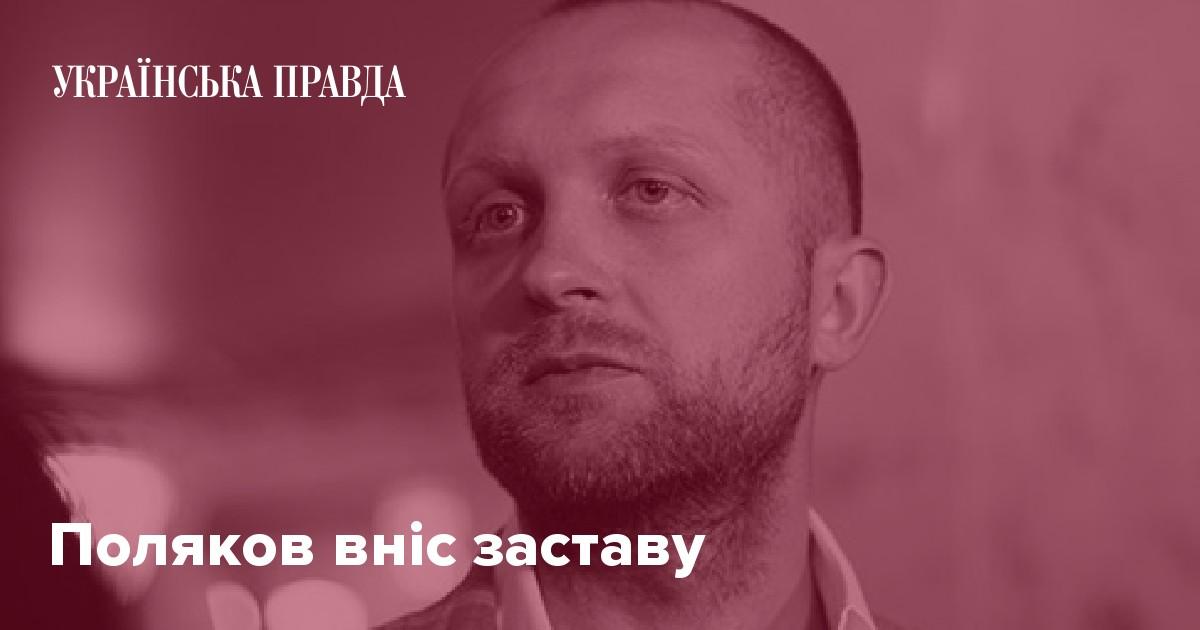 ukr.segodnya.ua Поляков вніс заставу 1a11984fad0fa
