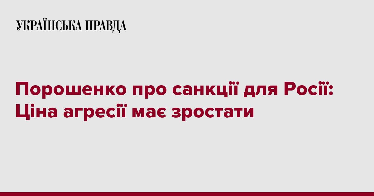 24tv.ua Порошенко про санкції для Росії  Ціна агресії має зростати 76cd91dfaae4a