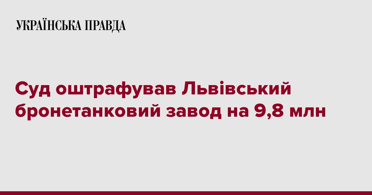 Господарський суд Києва ухвалив рішення стягнути з державного підприємства