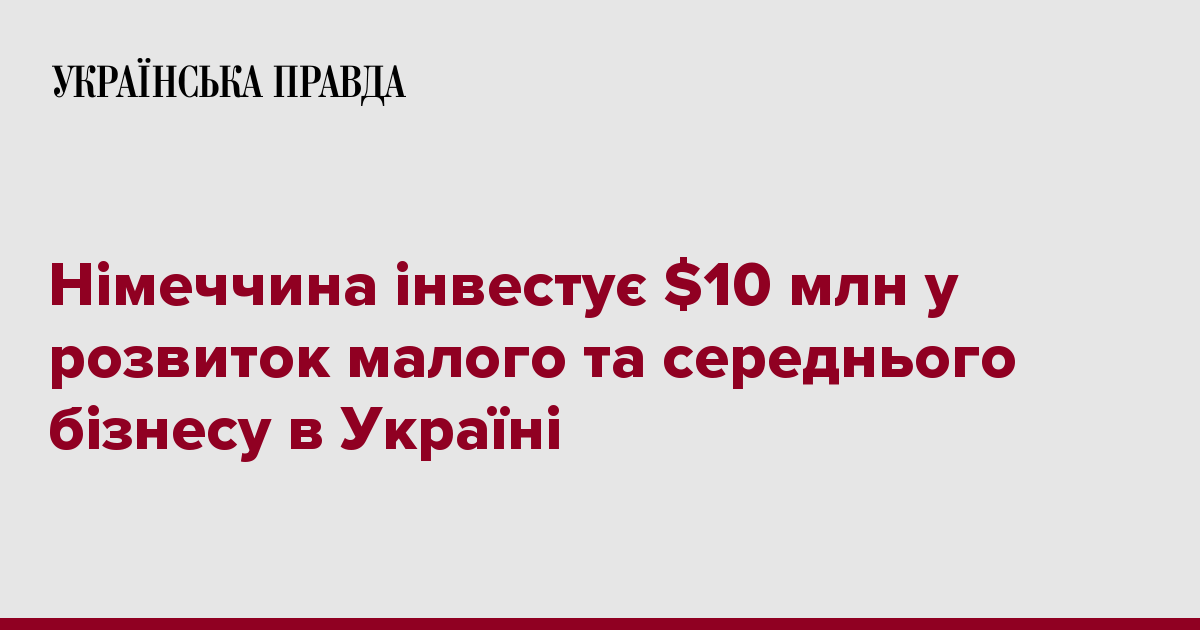 ... Німеччина інвестує  10 млн у розвиток малого та середнього бізнесу в  Україні cb6f8920d7065
